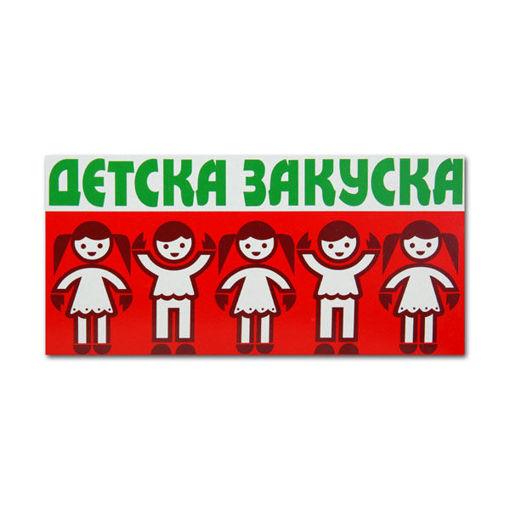 DETSKA ZAKUSKA Children Breakfast Biscuits 150g resmi